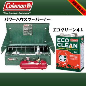 Coleman(コールマン) ツーバーナー【送料無料】Coleman(コールマン) パワーハウスツーバーナー...