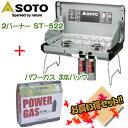 【お買い得商品】SOTO ツーバーナーSOTO 2バーナー ST-522+パワーガス 3本パック【お得な2...