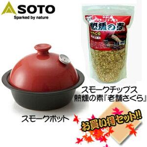 SOTO スモーカー&オーブンSOTO スモークポット+スモークチップス 熱燻の素『老舗さくら』【...
