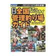 地球丸 ルアー&フライフィッシング 最新全国管理釣り場ガイド AB 144ページ