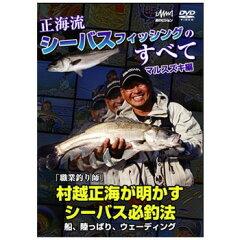 釣りビジョン フィッシング関連本・DVD(ビデオ)釣りビジョン 正海流 シーバスフィッシングノ...