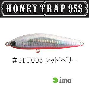 アムズデザイン(ima) HONEY TRAP(ハニートラップ) 95S 95mm #HT00…