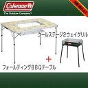 Coleman(コールマン) テーブル【送料無料】Coleman(コールマン) クールステージ2ウェイグリル+...