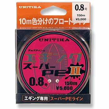 ユニチカ キャスライン エギングスーパーPEⅡ 150m 0.8号