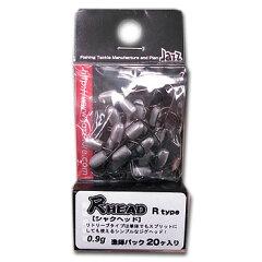 【オススメ品】Jazz(ジャズ)尺HEAD(シャクヘッド) R type 20ヶ入り 漁師パック 0.9g