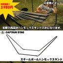 キャプテンスタッグ(CAPTAIN STAG) ベッド【送料無料】キャプテンスタッグ(CAPTAIN STAG) スチ...