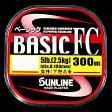サンライン(SUNLINE) ベーシックFC 300m 8lb/♯2 HGクリア【あす楽対応】