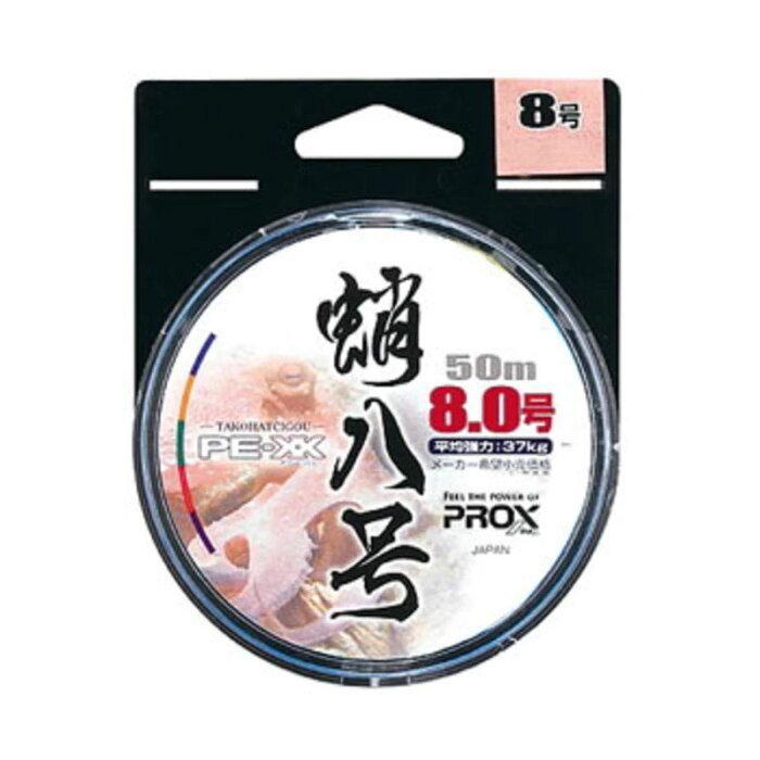 プロックス(PROX) (PROX) PE-XX 蛸八号 50m 8号/81.5lb 5色 PEXX508.0TK