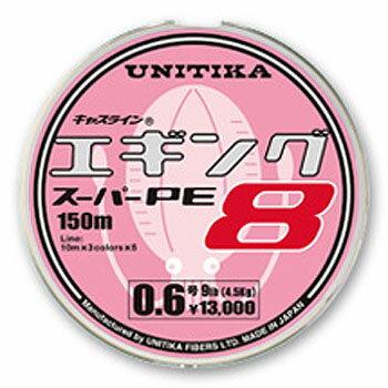 ユニチカ(UNITIKA)キャスライン エギングスーパーPE8 150m(フロートタイプ) 0.6号 (10m×...