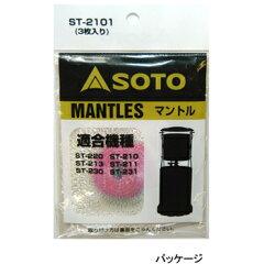 SOTOマントル・ST−2101(3枚入り)【あす楽対応】