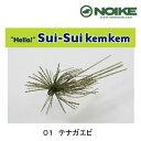 ノイケ(NOIKE) バス用ハードルアーノイケ(NOIKE) スイスイケムケム 1.8g #01 テナガエビ