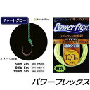 オーナー針 ルアー用ラインオーナー針 パワーフレックス 50lb チャートグロー PF-01