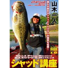 つり人社 フィッシング関連本・DVD(ビデオ)つり人社 山木一人 シャッド講座 DVD125分