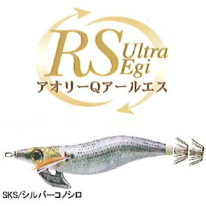ヨーヅリ(YO-ZURI) エギングヨーヅリ(YO-ZURI) アオリーQ RS 3.0号 シルバーコノシロ A1584-S...