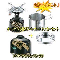 キャプテンスタッグ(CAPTAINSTAG)オーリック小型ガスバーナーセット+レギュラーガスカートリッジCS−250【お得な2点セット】