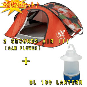 Quechua(ケシュア) テント【送料無料】Quechua(ケシュア) 2 SECONDS AIR III+BL 100 LANT...
