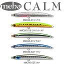 アムズデザイン(ima)meba CALM #MC60−019 サヨリ