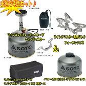 【送料無料】SOTO マイクロレギュレーターストーブ ウインドマスター 限定セット【お得な4点セット】 SOD-310+SOD-460【あす楽対応】【SMTB】