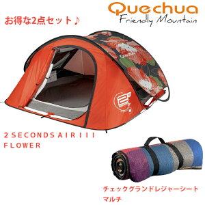 Quechua(ケシュア) テントQuechua(ケシュア) 2 SECONDS AIR III+チェックグランドレジャー...