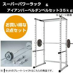 マーシャルワールド 筋力系トレーニング用品マーシャルワールド 「2点セット」 スーパーパワー...
