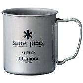スノーピーク(snow peak) チタンシングルマグ 450 450ml MG-043R【あす楽対応】