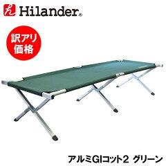 Hilander(ハイランダー) ベッド【送料無料】Hilander(ハイランダー) アルミGIコット2 グリーン...