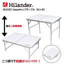 楽天Hilander(ハイランダー) 2wayキャンプテーブル 90×60 HCA2005【あす楽対応】