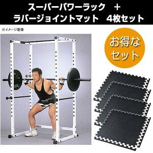 マーシャルワールド 筋力系トレーニング用品マーシャルワールド スーパーパワーラック + ラ...