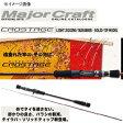 メジャークラフト クロステージ CRJ−B66TR/S【あす楽対応】