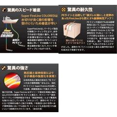 バークレイスーパーファイヤーラインカラード1200m16lb/1号1324500【あす楽対応】