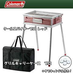 Coleman(コールマン) BBQ&七輪&焚火台【送料無料】Coleman(コールマン) クールスパイダープロ...