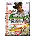 内外出版社 村田基の「管釣りマスター3」 DVD100分
