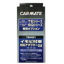 カーメイト(CAR MATE) カーメイト エンジンスターター・セキュリティオプション イモビ付車対応アダプター ブラック TE431