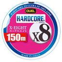 デュエル(DUEL) HARDCORE X8(ハードコア エックスエイト) 150m 1.2号/27lb ミルキーブルー H3297-MB