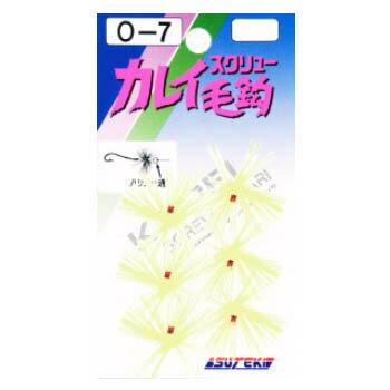 ヤマイ・ステキ針カレイ毛針夜光ファイバーO-7