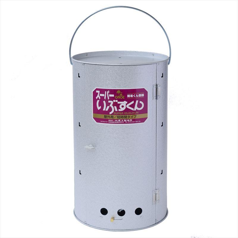 ONOE(尾上製作所)燻製器スーパーいぶすくんSI-2442SI-2442