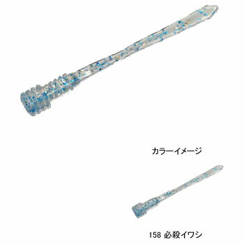 reins(レインズ)ぺらリンガー57mm158必殺イワシ