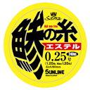 サンライン(SUNLINE) ソルティメイト 鯵の糸 エステル 240m 0.25号 フラッシュイエロー