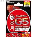 シマノ(SHIMANO) PL-G55P 炎月 G5(ジーファイブ) PE 150m 1.2号/18lb 5C 46346
