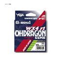 YGKよつあみ G-soul オードラゴンWX4F-1 SS140 150m 2.5号/32lb ウグイスグリーン