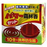 児玉兄弟商会(コダマ) パワー森林香 携帯防虫器セット(10巻+携帯用ケース)