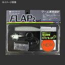 オンスタックルデザイン FLAP2セット 1/2インチ S(シルバー) FS-1/2S