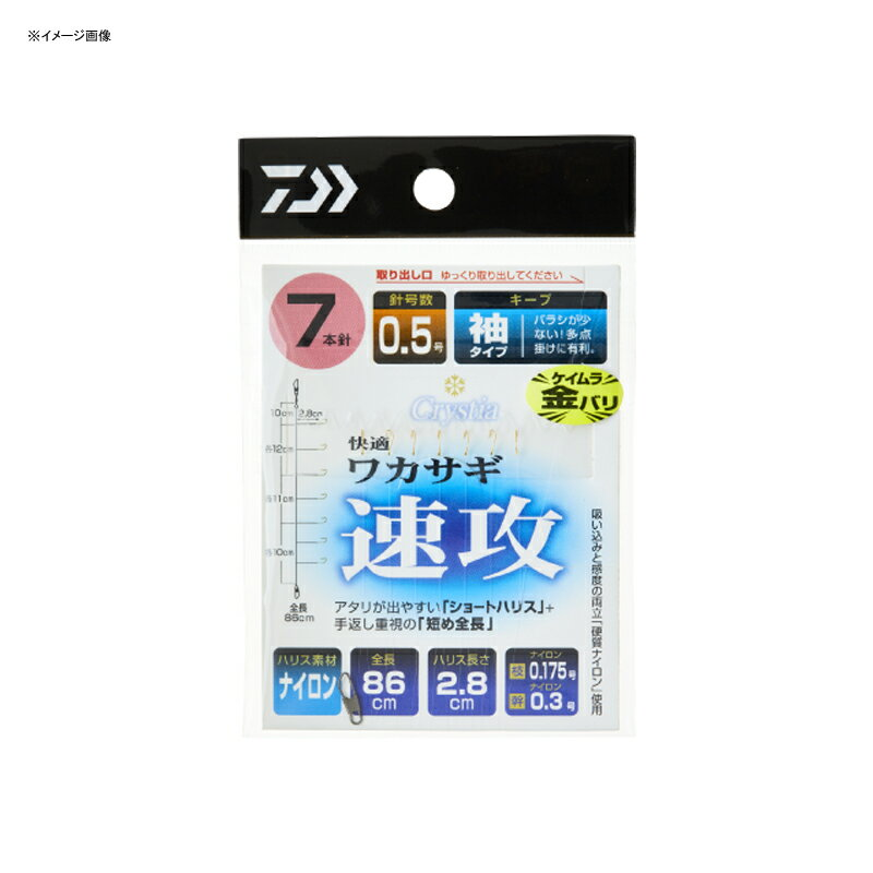 仕掛け, 完成仕掛け (Daiwa) SS 72.0 07348114