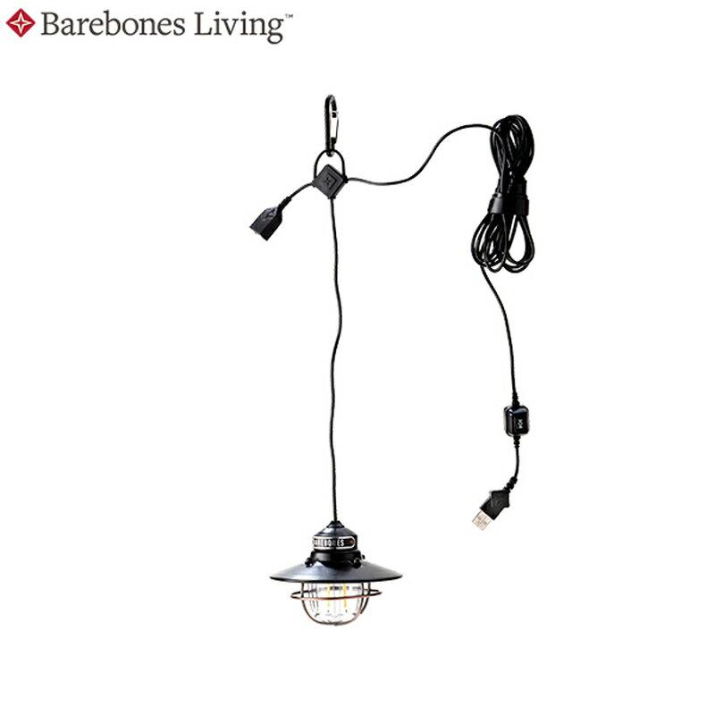 ベアボーンズ リビング(Barebones Living) 【国内正規品】BBL エジソン ペンダントライトLED ブロンズ 最大100ルーメン 20230006007000
