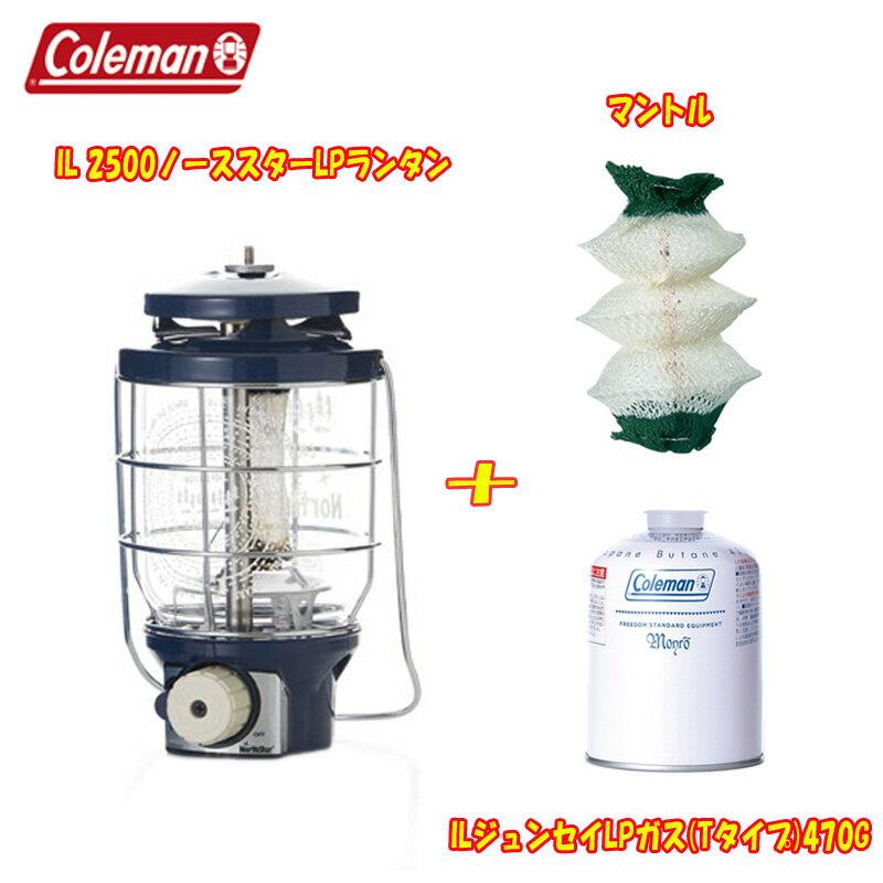 ライト・ランタン, ランタン Coleman() IL 2500LP3