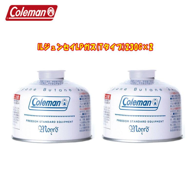 アウトドア, 燃料 Coleman() ILLP(T)230G22