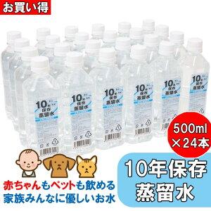 【非常用 備蓄】 10年保存水(蒸留水) 500ml 24本セット【送料無料】 1箱 500ml×24本