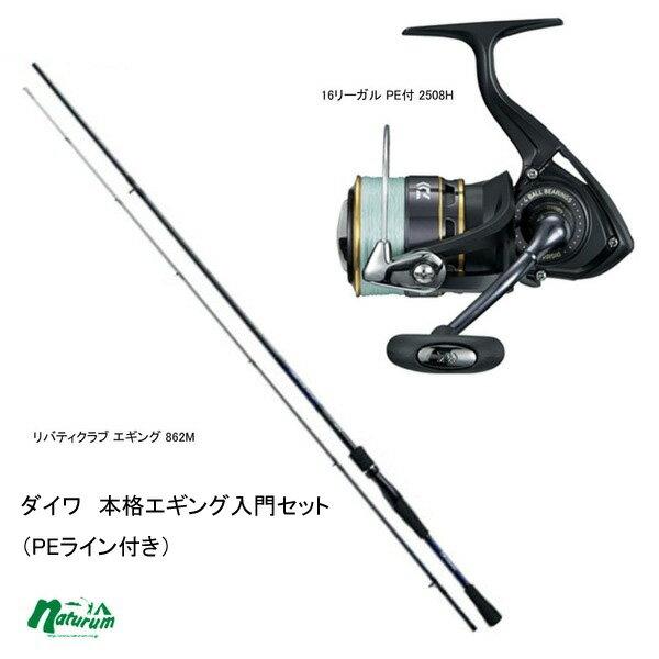 フィッシング, ロッド・竿 (Daiwa) 862M16 PE 2508H2