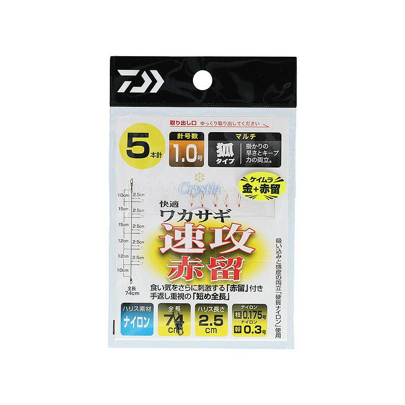 仕掛け, 完成仕掛け (Daiwa) SS 71.5 07348351