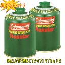 Coleman(コールマン) 純正LPガス燃料[Tタイプ]470g【お得な2点セット】 5103A470T